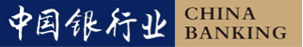 中国银行业杂志