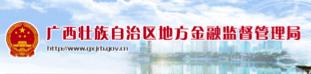 广西地方金融监管局